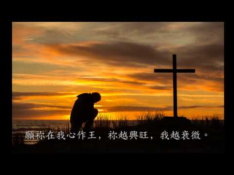 恩主﹐我來到祢脚前 Dear Lord, I Worship at Your Feet     Chinese Worship Music 中文敬拜 诗歌