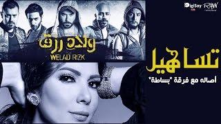 getlinkyoutube.com-حصريا | أصالة وبساطة باند - أغنية تساهيل من فيلم ولاد رزق