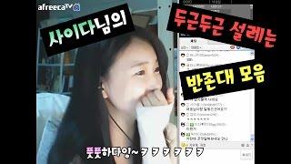 getlinkyoutube.com-사이다님의 심쿵하는 반존대 모음. 라면 먹고 갈래요?