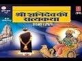 Shri Shanidev Ki Satyakatha with Shani Bhajans [Full Video] I Shri Shanidev Ki Satyakatha