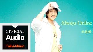 getlinkyoutube.com-林俊傑 JJ Lin【Always Online】官方歌詞版 MV