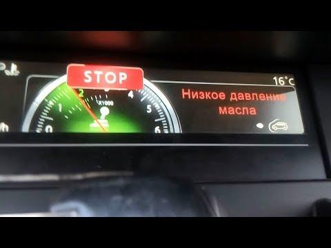 """Renault и ошибка"""" низкое давление масла"""""""