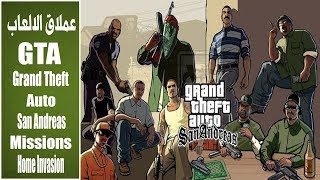 getlinkyoutube.com-تختيم لعبة جاتا سان اندرس (مهمة ارتداء ماسك للسرقة ذخيرة من منزل تاجر أسلحة) GTA San Andreas