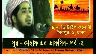 getlinkyoutube.com-Sura Kahaf -er Tafsir  Part -2 - mawlana eliasur rahman zihadi