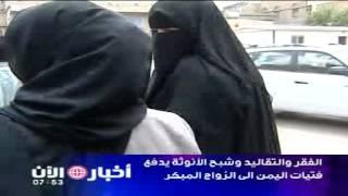 getlinkyoutube.com-عرائس الموت في اليمن