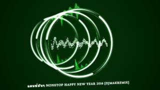 getlinkyoutube.com-แดนซ์มันๆ NONSTOP HAPPY NEW YEAR 2016 [DJMAKREMIX]