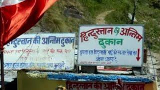 भारत की आखिरी चाय की दुकान