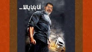 getlinkyoutube.com-تسريب من داخل المحكمة ... مرسي للقاضي أنا بابا يالا