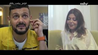 getlinkyoutube.com-سميرة سعيد في برنامج رامز بيلعب بالنار مع رامز جلال