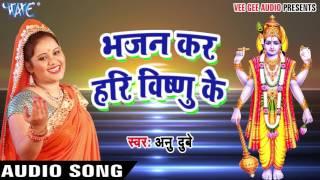 getlinkyoutube.com-भजन कर हरी विष्णु का - Bhakti Bhajan - Anu Dubey - Bhojpuri Bhakti Bhajan 2017 new