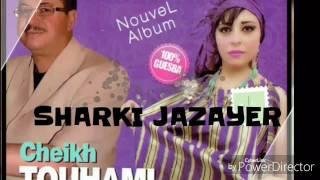 getlinkyoutube.com-GASBA CHAOUI شاوي 2016 - CHEIKH TOUHAMI & MARIA DENYA MEGLOUB