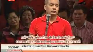 "getlinkyoutube.com-คำกล่าวไว้อาลัย""เทพเทือก""อย่างฮา Nuttawut bless Suthep go to hell,so funny"