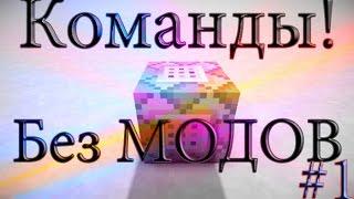 getlinkyoutube.com-Команды Для Командных БЛОКОВ В МАЙНКРАФТ 1.8+!!! ► КРУТЫЕ КОМАНДЫ!!! ► #1