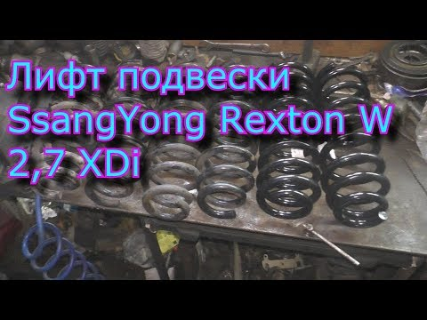 Лифт подвески SsangYong Rexton W 2,7 XDi