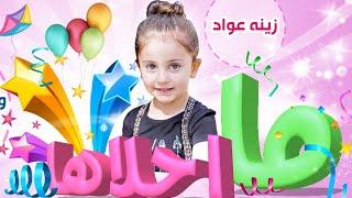 getlinkyoutube.com-كليب ما احلاها - زينه عواد | قناة كراميش Karameesh Tv