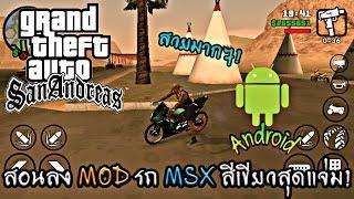 สอนลง MOD รถ MSX สีเขียวสุดแจ่ม! | GTA San Android [KoKyTV]