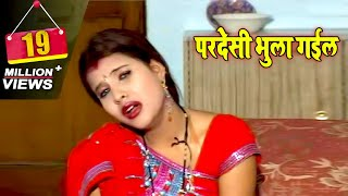getlinkyoutube.com-परदेसी भुला गइल ॥ New Bhojpuri Fok Videos Lokgeet 2015 Hits || Singer Anil Rajbhar
