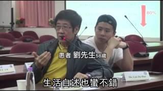 getlinkyoutube.com-星國被判死 來台尋醫 癌症免疫療法救2人--蘋果日報 20150127