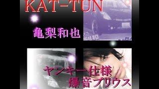getlinkyoutube.com-【KAT-TUN】亀梨和也愛車ヤンキー仕様プリウス 小泉今日子と熱愛激写!?
