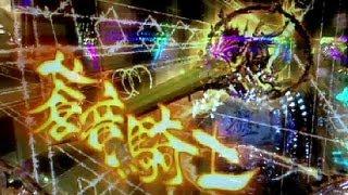 getlinkyoutube.com-▼逆エン▼疑似2★★★★★VFX専用 蒼竜騎士全回転 CR牙狼FINAL パチンコサンセイR&Dぱちんこ