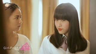getlinkyoutube.com-Girl-friend เกิลเฟรนด์ ep.5 ตอน แล้วเราจะจูบกันไหม? (See you mouth way)
