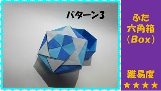 getlinkyoutube.com-Ⅲおりがみ/六角箱(gift box)フタⅢ・かんたん 折り方・作り方・折り紙・音声解説付き origami難易度★★★★