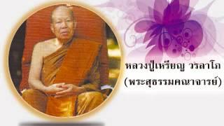 getlinkyoutube.com-สะสมบุญด้วยศีล สมาธิ ปัญญา   ; หลวงปู่เหรียญ วรลาโภ