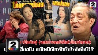 getlinkyoutube.com-เฮียกังฟู ฉ.เต็ม Part1 สื่อสยิว อาชีพมีเกียรติหรือไร้ศักดิ์ศรี!? คนดังนั่งเคลียร์ ช่อง 2