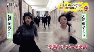 getlinkyoutube.com-【衝撃】板野友美のバストがもげそう!! さすがGカップ