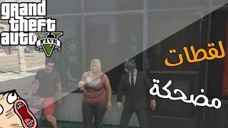 getlinkyoutube.com-قراند 5 : لقطات مضحكة +18 #7 | 7# GTA V : Funny Moments