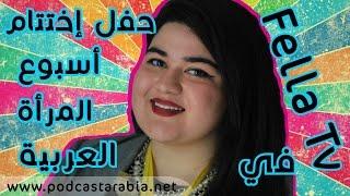 فلة Fella TV في حفل اختتام أسبوع يوتيوب المرأة العربية من تنظيم بودكاست آرابيا