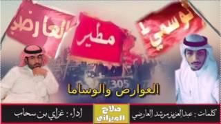 شيله - العوارض والوساما || كلمات: عبدالعزيز مرشد العارضي اداء: غزاي بن سحاب +MP3⬇️