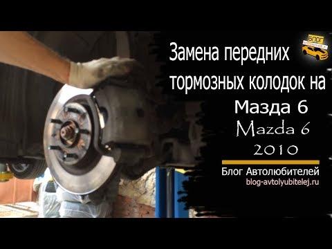 Замена передних тормозных колодок на Mazda 6 2010. Мазда 6 2010 года