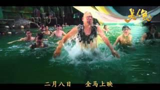 getlinkyoutube.com-周星驰 美人鱼 The Mermaid [Cantonese]
