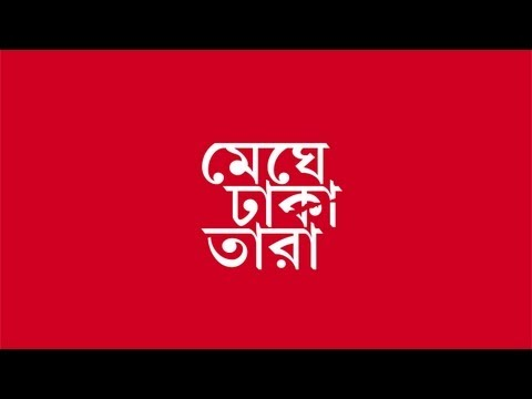 Meghe Dhaka Tara Theatrical Trailer (Bengali) (2013) ( Full HD)