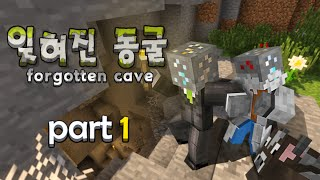 getlinkyoutube.com-마인크래프트 스토리 퍼즐 탈출맵 잊혀진 동굴 1편 Minecraft - Forgotten Cave
