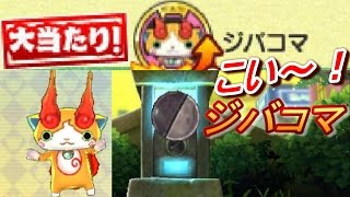 getlinkyoutube.com-妖怪ウォッチバスターズ赤猫団♯84 こい!ジバコマ!渾身の妖怪ガシャ!