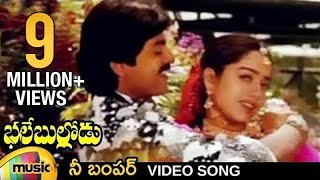 Bhale Bullodu Telugu Movie Songs | Nee Bumper Video Song | Jagapathi Babu | Soundarya | Mango Music