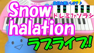 getlinkyoutube.com-1本指ピアノ【Snow halation】ラブライブ! 簡単ドレミ楽譜 超初心者向け