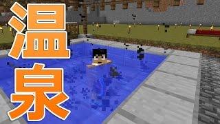 getlinkyoutube.com-【カズクラ】マイクラ実況 PART332 遂に温泉ができました!