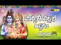 Lord Shiva Songs || Namo bhootha Nadham whith english lyrics || Parvathi Vallabha Ashtakam ||