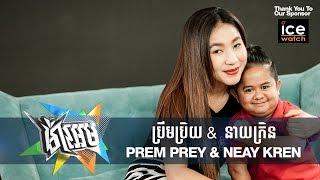 getlinkyoutube.com-ម៉ាអេម MA EM - ប្រឹមប្រិយ &  នាយក្រិន | Prem Prey & Neay Kren