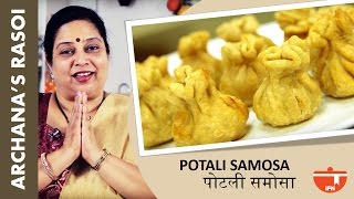 How To Cook Potali Samosa By Archana
