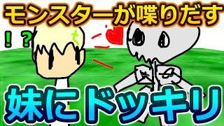getlinkyoutube.com-【マインクラフトドッキリ】モンスターが喋りだす!?妹にドッキリ!