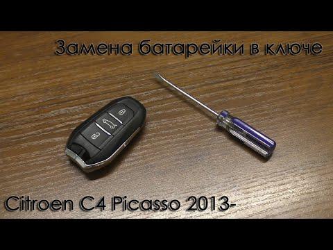 Замена батарейки в ключе C4 Picasso 2013-