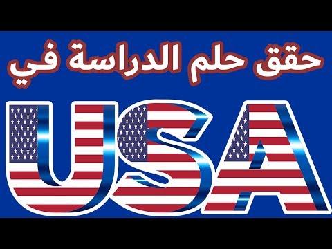 الدراسة في أمريكا لكل العرب