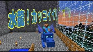 【マインクラフト】番外編!エンドラの卵で水龍誕生!ゆっくり実況【ドラゴンマウント】