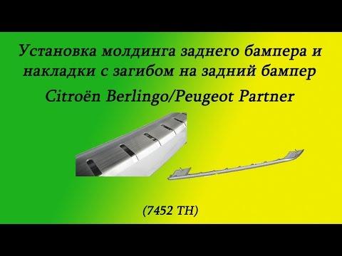 Установка молдинга и накладки на задний бампер ... Berlingo/Peugeot Partner 2008+