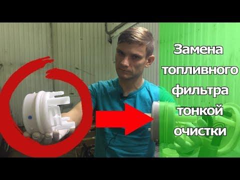 Как не попасть на топливный насос? Замена топливного фильтра тонкой очистки в баке. | Видеолекция