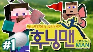 getlinkyoutube.com-양띵 [미니게임에서 승리하라! '후닝맨' 1편 / 훛 제작] 마인크래프트